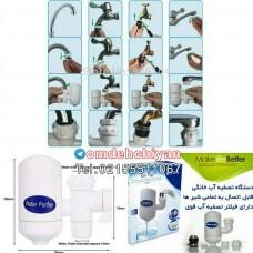 فروش عمده تصفیه آب خانگی