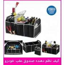 فروش عمده کیف نظم دهنده صندوق عقب خودرو