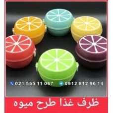 فروش عمده  ظرف غذا طرح میوه