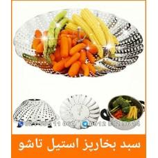 فروش عمده  سبد بخارپز استیل تاشو