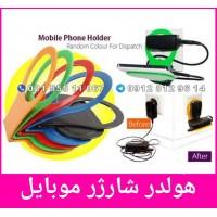 فروش عمده هولدر شارژر موبایل