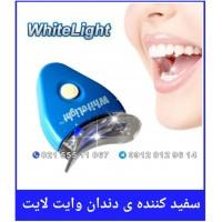 فروش عمده سفید کننده دندان وایت لایت
