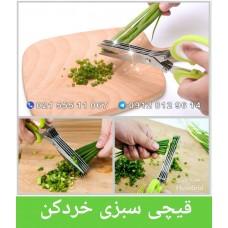 فروش عمده قیچی سبزی خردکن