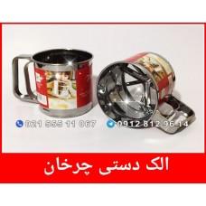 فروش عمده الک دستی چرخان