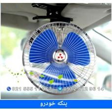 فروش عمده  پنکه فندکي خودرو