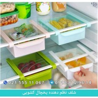 فروش عمده  شلف نظم دهنده یخچال کشویی