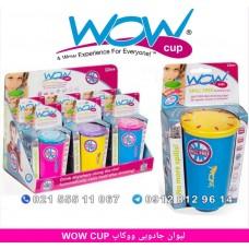 فروش عمده لیوان جادویی وو کاپ