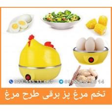 فروش عمده  تخم مرغ پز برقی طرح مرغ
