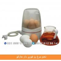 فروش عمده  تخم مرغ پز قوری دار حارکو