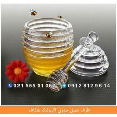 فروش عمده ظرف عسل خوری اکرولیک شفاف