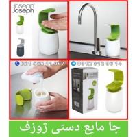 فروش عمده مایع ریز بهداشتی ژوزف
