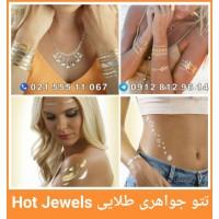 فروش عمده  تتو جواهری طلایی Hot Jewels